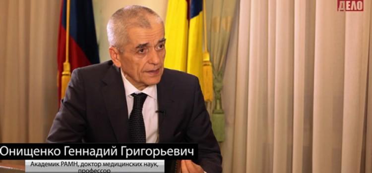 Онищенко — Скандальная правда