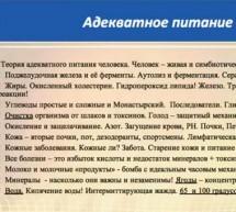 Вводная лекция Фролова Ю. А. от 22.10.2014