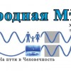 Газета «Народная мера» №4