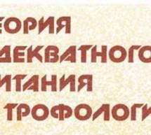 Уголев Александр Михайлович — «Теория адекватного питания и трофология»