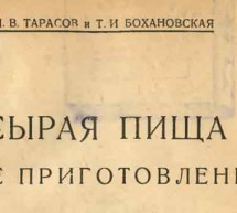 Сырая пища и её приготовление (300 рецептов) 1931 год.