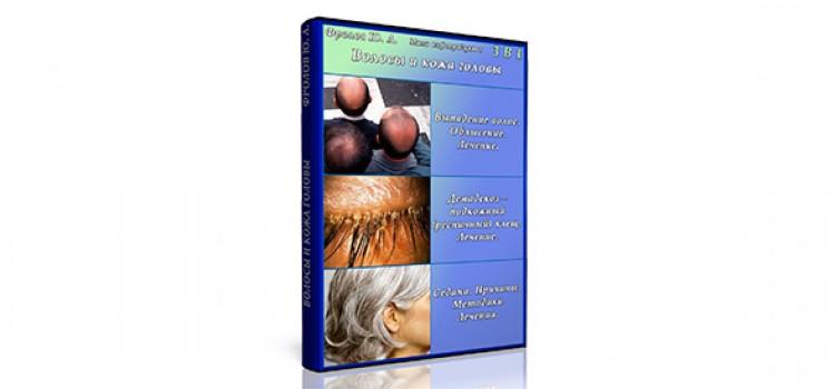 Мини инфопродукт №3 — Волосы и кожа головы (выпадение волос, демадекоз — подкожный клещ, седина).
