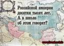 История России или как скрыли наше прошлое