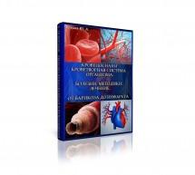 Инфопродукт №17. Кровеносная и кроветворная система. Болезни, методики, лечение.