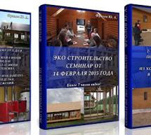 Набор №4. Инфопродукты №7 + №15 + №19  — это 3 комплекта (семинары, вебинары и пр.) по экостроительству
