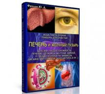 Инфопродукт №10 — Печень, желчный пузырь, поджелудочная железа — методики лечения всевозможных заболеваний. Комплексная система. Приборы.