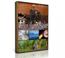 Инфопродукт №12 — «Выживание, подготовка к кризисам, бедствиям, катастрофам, войнам… Апокалипсис, Конец света… Что делать?»