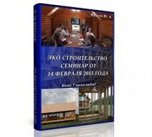 Инфопродукт №15 – ЭКО Строительство. Семинар от 14.02.2015
