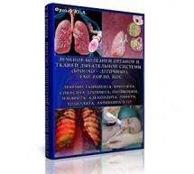 Инфопродукт №18 — Лечение болезней органов и тканей Дыхательной системы (бронхо – лёгочные), ухо, горло, нос.