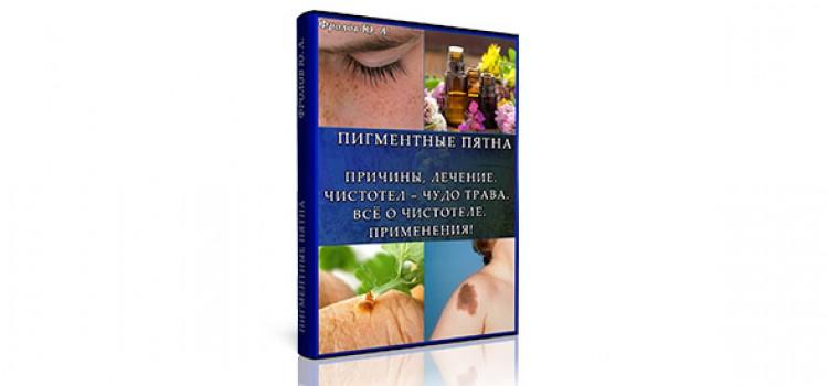Мини инфопродукт №12 Пигментные пятна — причины, лечение, очищение кожи.