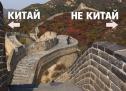 Осторожно с Китаем, у России друзья только армия и флот! Или Китайская стена – великое заграждение от китайцев.