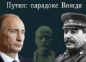 Путин и Сталин – важная и сложная задача, но  которую нужно срочно решить.