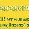 Долголетие. 100-115 лет жили многие в деревнях Псковской области.