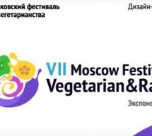 Приглашение от Фролова Ю.А. на Веганский фестиваль — ярмарку на 25 июня 16.