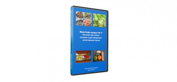 Мини Инфо продукт № 17 Питание при любом лечении и для продления качественной жизни