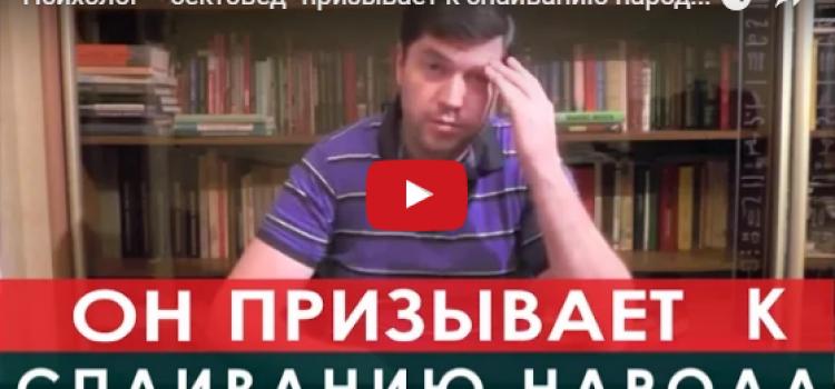Психолог — «сектовед» призывает к спаиванию народа. Ответ Фролова Ю.А. психологу А. Невееву.