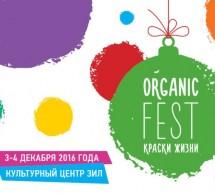3-4 Декабря прошёл фестиваль «Органик Фест» в КЦ «ЗИЛ»!