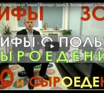 Мракобесы и предатели от «науки». Белорус (врач А. Беловешкин) о Сыроедении и ГМО. Аналитика Фролова