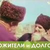 Фролов Ю.А. Аналитика: Долгожители Абхазии, Чечни и Ингушетии. (1-3 части)
