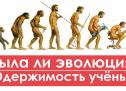 Фролов Ю.А.: Была ли Эволюция? Дарвинизм. Одержимость учёных — антропологов. Аналитика.