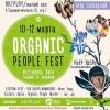 Приглашение на ярмарку 11 и 12 марта на АРТПЛЭЙ — Органик пипл фест!