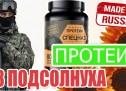 Протеин для Веганов и СЕ. Белок для набора мышечной массы, веса. Аминокислоты из подсолнуха.