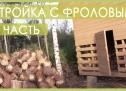 Фролов Ю.А. Стройка с Фроловым в Пушкинских Горах, часть 7. Середина Сентября.