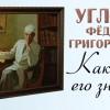 Фролов Ю.А. об Углове Фёдоре Григорьевиче. Углов Ф.Г. до и после смерти. 1904-2008 гг.