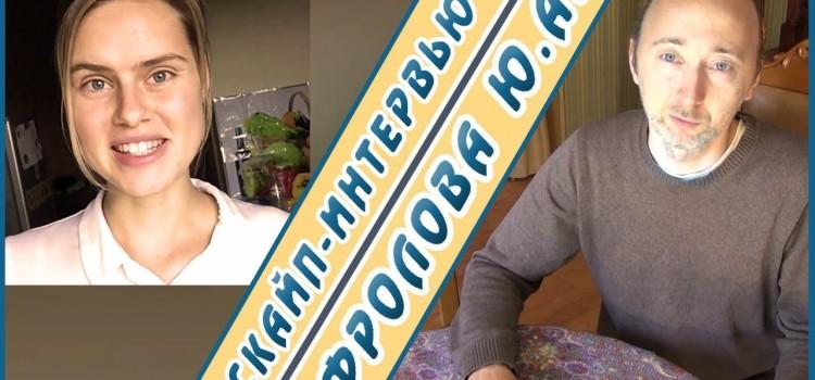 Фролов Ю.А. отвечает на вопросы. Интервью от 04.09.17 г. О себе и не только — очень информативно.