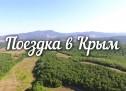 Поездка в Крым август 17 г. Многоречье. Горный Крым. Отель. Вводное видео о путешествиях.