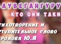 ВАУ ВЕГАН ГУРУ. В среде Веганов и Сыроедов завелись они! Стихотворение Фролова Ю.А.