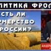 Анализ передачи «Есть ли фермерство в России» от 08.09.17 Андрей Малахов. Фролов Ю.А.