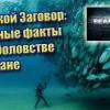 Морской Заговор — ужасные факты о рыболовстве и океане