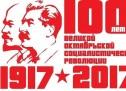 C Праздником 100 летия Великой Октябрьской Социалистической Революции!