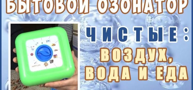 Озонатор. Озон дома. Почему каждому человеку жизненно необходим озонатор — дезинфектор.