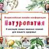 Всероссийская Онлайн Конференция по Натуропатии
