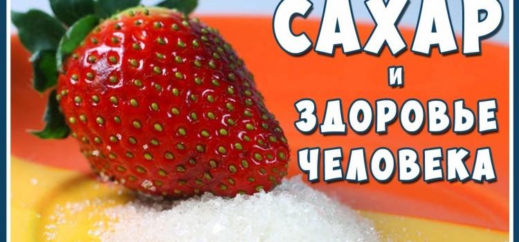 Сахар. Вред сахара. Чем заменить сахар. Сладкое. Сахарный Диабет. Инсулин. Глюкоза. Фруктоза.