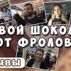 Видео отзывы покупателей о живом СЕ шоколаде Фролова Ю.А. №2. С ВЕГ Март от 30.10.17.