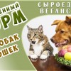 Лучшие в Мире Веганские СЕ Корма для КОШЕК и СОБАК — впервые в России! Сенсация!