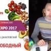 Приглашение Фролова Ю.А. на выставку 11-12 ноября на ВЕГ ЛАЙФ ЭКСПО — в Москве.