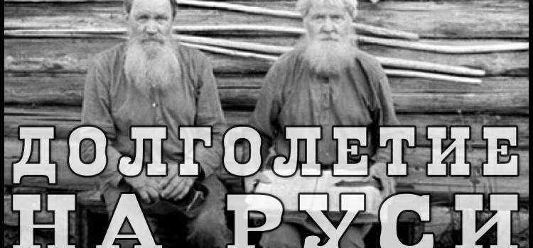 Долголетие на Руси. Старинная книга за 1899 год и Аналитика Фролова Ю.А. 105 -140 лет. Думайте.