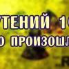 РУТЕНИЙ 106. Правда и ложь. 106-й изотоп рутения — откуда он взялся? Знать и думать.