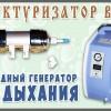 Водородный генератор для дыхания. Структурирование Воды! Новые приборы по Воде.