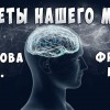 Бутакова О.А. и Фролов Ю.А. Головной Мозг. Секреты нашего мозга. 3 часть бесед о Здоровье.