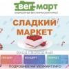 Приглашение на ярмарку ВЕГМАРТ 27 и 28 января. Новый прибор для Воды. Фролов Ю.А.