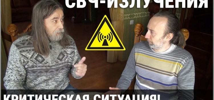 WI-FI — несёт смерть! Сотовая связь — излучения. 2 ЧАСТЬ беседы Фролова и Тюняева.