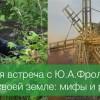 Живая встреча с Юрием Андреевичем Фроловым «Жизнь на своей земле: мифы и реальность»