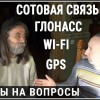 Вред Wi Fi и сотовой связи. Фролов и Тюняев 3 часть. Ответы на вопросы. Нейтроник
