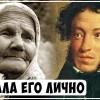 Мы лично знали Пушкина. Долгожители Пушкинских гор. Хранили память 100 лет. Фролов Ю.А.