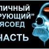 СОСИСКА В ГОЛОВЕ — 2 часть. Это тяжкое хроническое заболевание. Д.Б. Ответы! Фролов Ю.А.